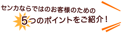 futan_point02